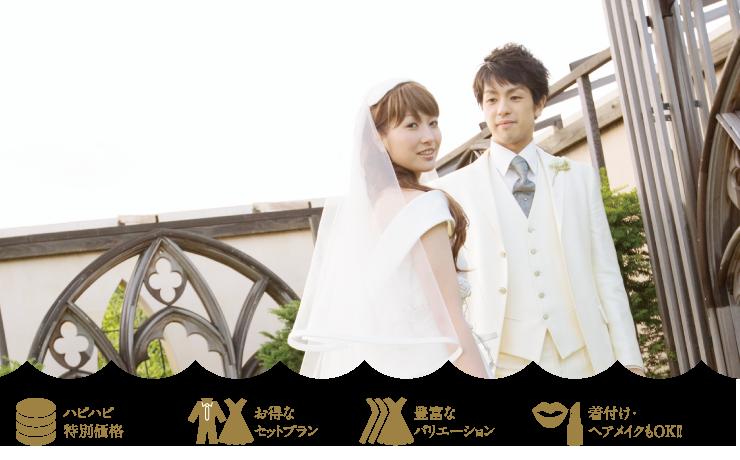 レンタルウェディングドレス , 仙台市で結婚式の二次会やるならハピハピサーチ